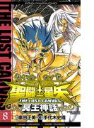 聖闘士星矢 THE LOST CANVAS 冥王神話 8(少年チャンピオン・コミックス)