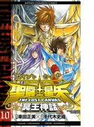 聖闘士星矢 THE LOST CANVAS 冥王神話 10(少年チャンピオン・コミックス)