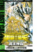 聖闘士星矢 THE LOST CANVAS 冥王神話 11(少年チャンピオン・コミックス)