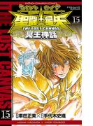 聖闘士星矢 THE LOST CANVAS 冥王神話 15(少年チャンピオン・コミックス)