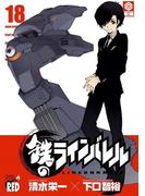 鉄のラインバレル 18(チャンピオンREDコミックス)