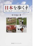 日本を歩く ウォーキング−こころとからだの健康を求めて