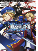 BLAZBLUE 2 カラミティトリガー 下 (富士見DRAGON BOOK)(富士見ドラゴンブック)