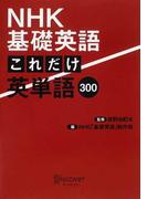 NHK基礎英語これだけ英単語300