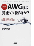 「AWG」は魔術か、医術か? 全摘後の乳房が甦る「波動医学」の奇跡 改訂版