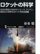 ロケットの科学 日本が誇るH−ⅡAからソユーズ、アリアン、長征など世界のロケットを完全網羅