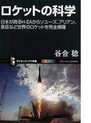 ロケットの科学 日本が誇るH−ⅡAからソユーズ、アリアン、長征など世界のロケットを完全網羅 (サイエンス・アイ新書 宇宙)(サイエンス・アイ新書)