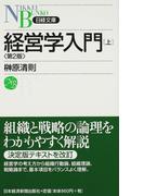 経営学入門 第2版 上 (日経文庫)(日経文庫)