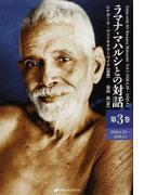 ラマナ・マハルシとの対話 第3巻 1938.4.29〜1939.4.1