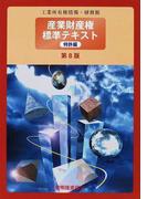 産業財産権標準テキスト 第8版 特許編