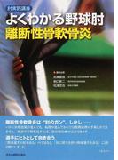 よくわかる野球肘 離断性骨軟骨炎 (肘実践講座)