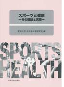 スポーツと健康 その理論と実際
