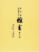 雑書 盛岡藩家老席日記 第30巻 安永八年(一七七九)〜天明元年(一七八一)