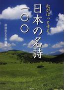 心がほっとする日本の名詩一〇〇
