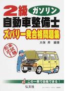 2級ガソリン自動車整備士ズバリ一発合格問題集 本試験形式! 第3版 (国家・資格シリーズ)
