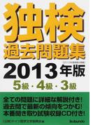 独検過去問題集5級・4級・3級 2012年度実施分掲載 2013年版