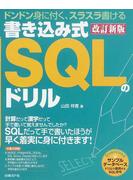書き込み式SQLのドリル ドンドン身に付く、スラスラ書ける 改訂新版