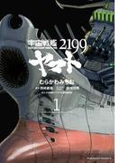 宇宙戦艦ヤマト2199(1)(角川コミックス・エース)
