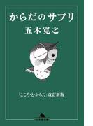 からだのサプリ 「こころ・と・からだ」改訂新版(幻冬舎文庫)