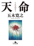 天命(幻冬舎文庫)