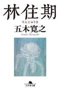 林住期(幻冬舎文庫)