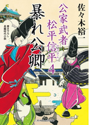 暴れ公卿(二見時代小説文庫)