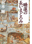 睡蓮の長いまどろみ(上)(文春文庫)