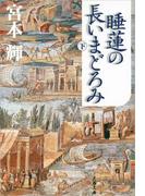 睡蓮の長いまどろみ(下)(文春文庫)