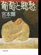 葡萄と郷愁(文春文庫)