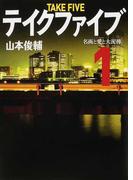テイクファイブ 名画と愛と大泥棒 1 (リンダブックス)
