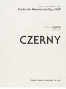 ツェルニー30番練習曲 2013 (ドレミ・クラヴィア・アルバム)