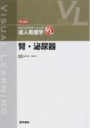 成人看護学 腎・泌尿器 (要点整理ビジュアルラーニング)