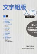 文字組版入門 美しく読みやすいプロ組版のヒント 第2版
