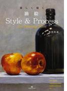 楽しく描く油絵Style & Process Oil Painting Bible