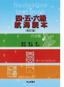 四・五・六級航海読本 改訂版