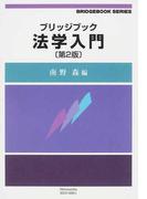 ブリッジブック法学入門 第2版 (ブリッジブックシリーズ)