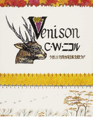 Venison うまいシカ肉が日本を救う