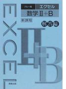 ブルー版エクセル数学Ⅱ+B 新課程 解答編