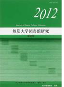 短期大学図書館研究 第32号(2012)