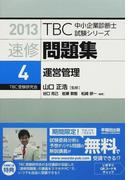 TBC中小企業診断士試験シリーズ速修問題集 2013年版4 運営管理