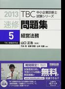 TBC中小企業診断士試験シリーズ速修問題集 2013年版5 経営法務