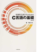 情報科学部学生のためのC言語の基礎 第2版