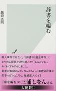 辞書を編む (光文社新書)(光文社新書)