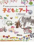子どもとアート 生活から生まれる新しい造形活動 (教育技術 新幼児と保育MOOK)
