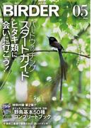 BIRDER 2013年 5月号