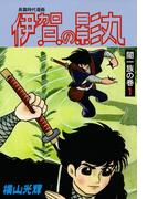 伊賀の影丸 闇一族の巻1 長篇時代漫画(小クリ復刻シリーズ)