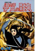 伊賀の影丸 闇一族の巻2 長篇時代漫画(小クリ復刻シリーズ)