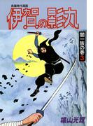 伊賀の影丸 闇一族の巻3 長篇時代漫画(小クリ復刻シリーズ)