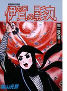 伊賀の影丸 闇一族の巻4 長篇時代漫画(小クリ復刻シリーズ)