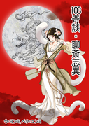 108奇談・聊斎志異(1)